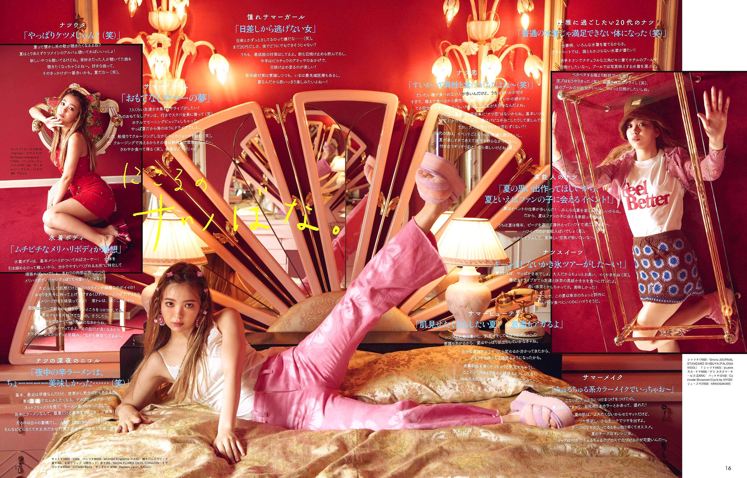 Nicole Fujita ViVi 2109 07.jpg