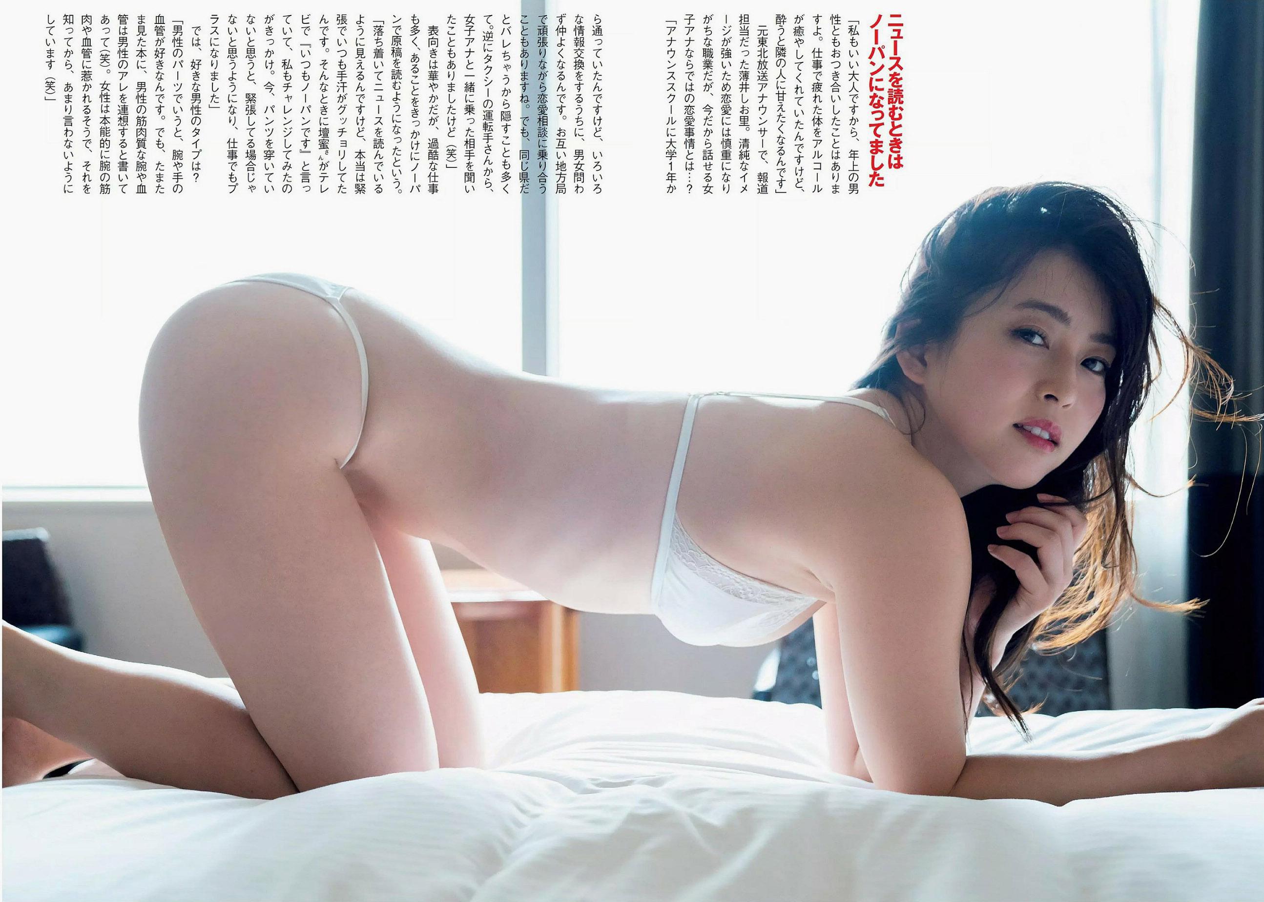 Shiori Usui Flash 190219 04.jpg