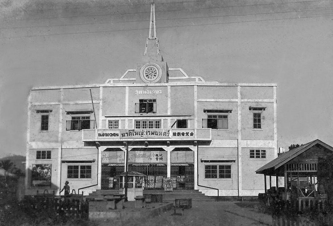 1951 Hat Yai movie house.jpg