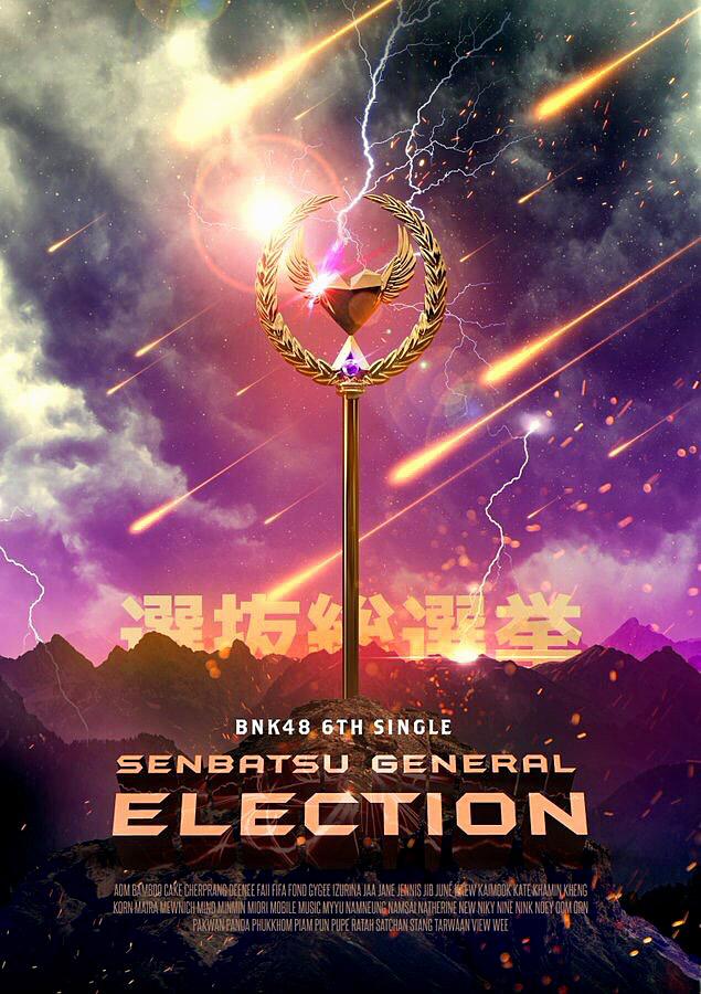 BNK48 1st Election.jpg