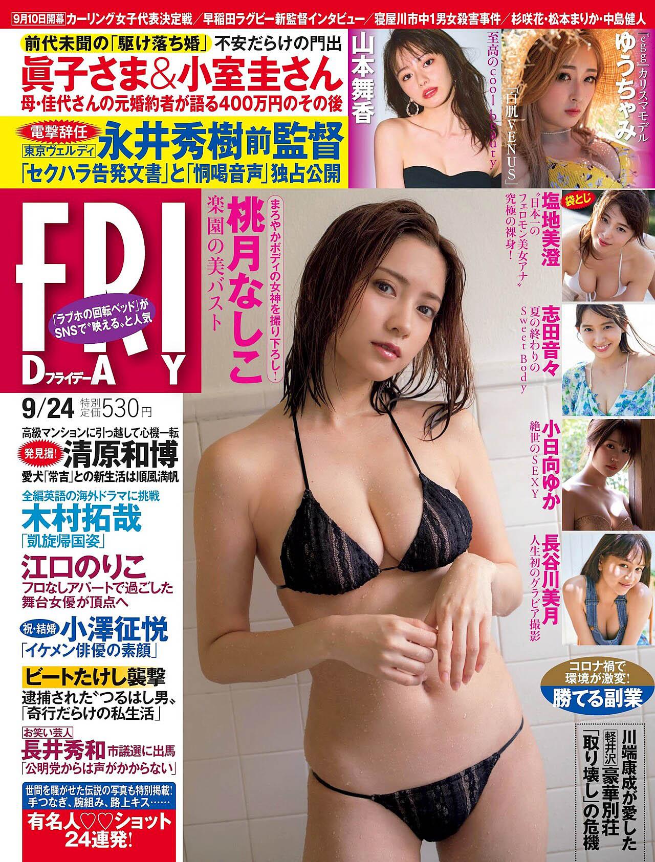 NMomotsuki Friday 210924 01.jpg
