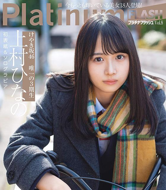 Kamimura Hinano K46 Platinum Flash 8.jpg