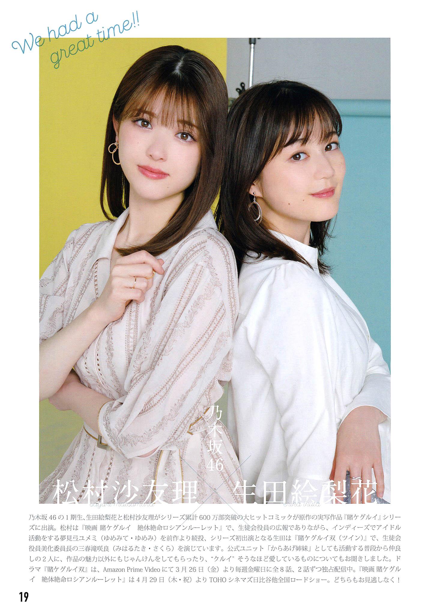 EIkuta SMatsumura Big One Girls 2105 01.jpg