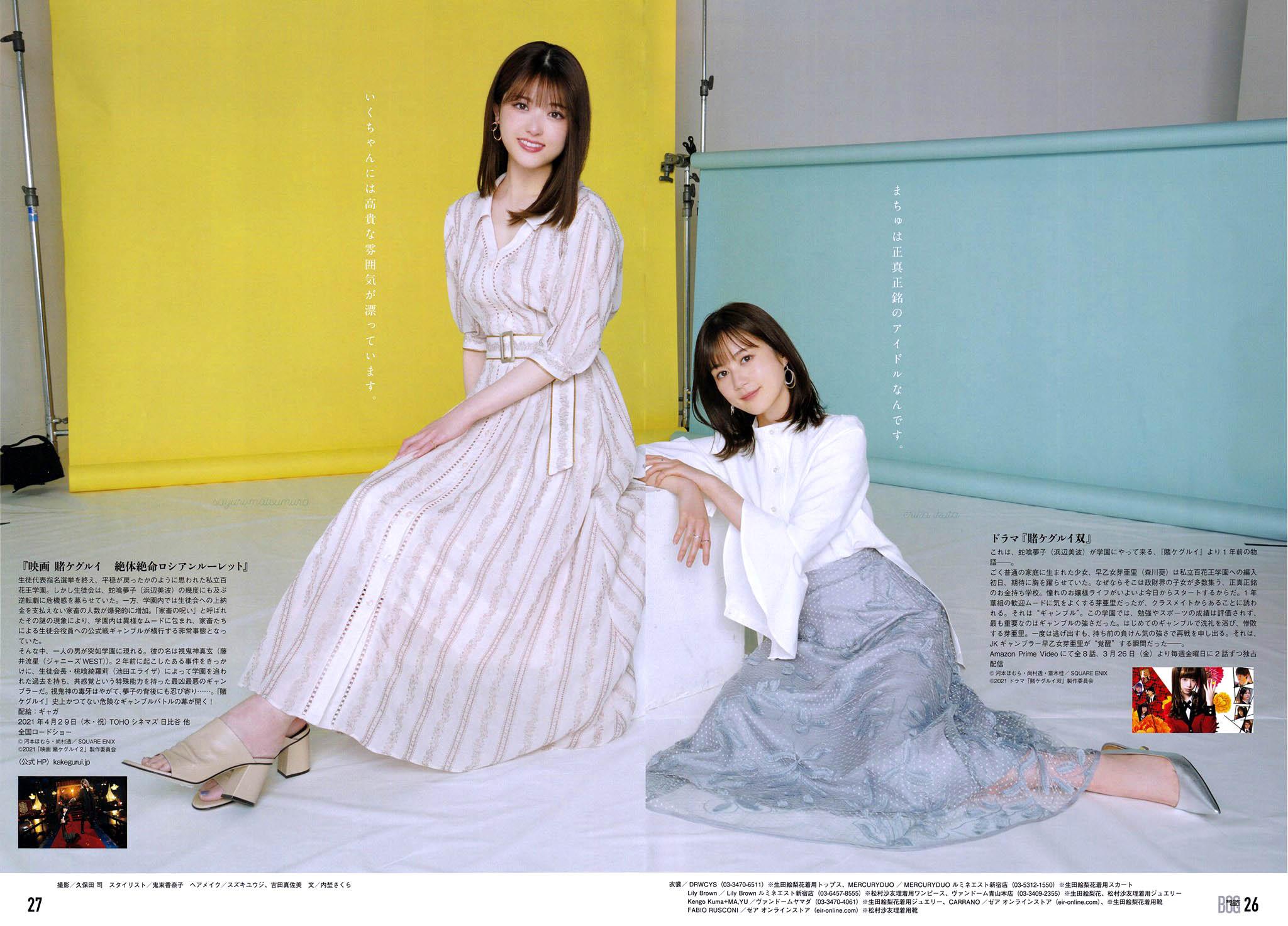 EIkuta SMatsumura Big One Girls 2105 02.jpg