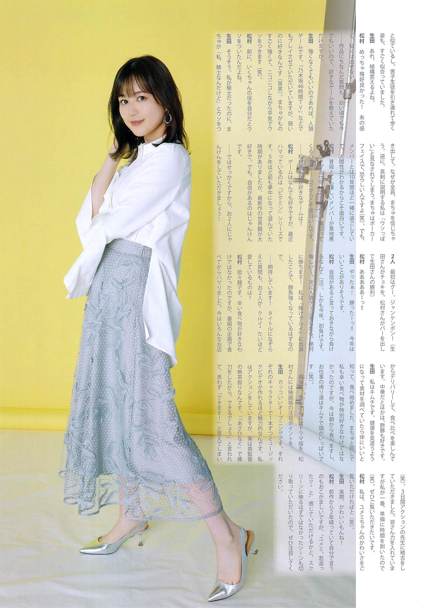 EIkuta SMatsumura Big One Girls 2105 04.jpg