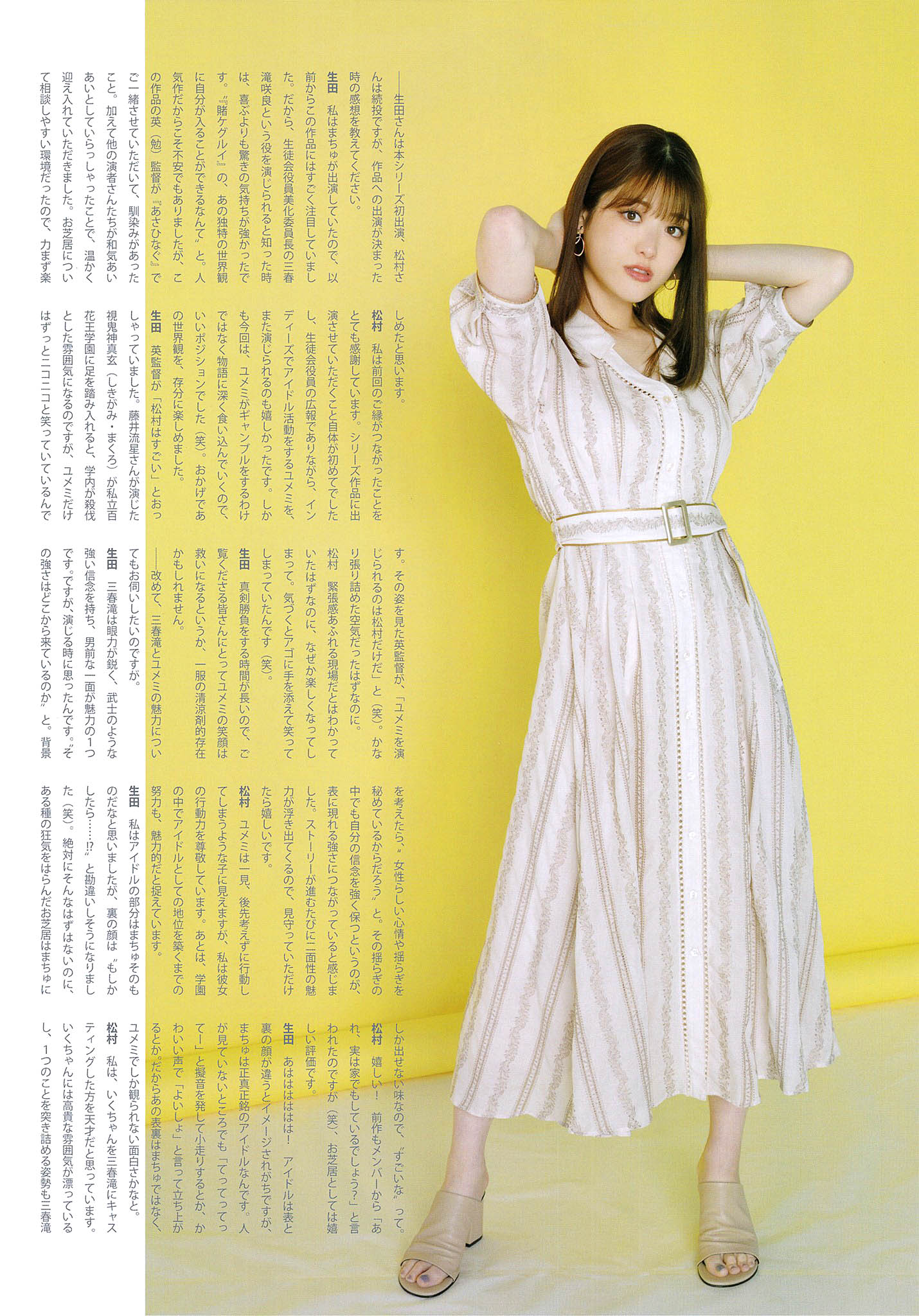 EIkuta SMatsumura Big One Girls 2105 06.jpg