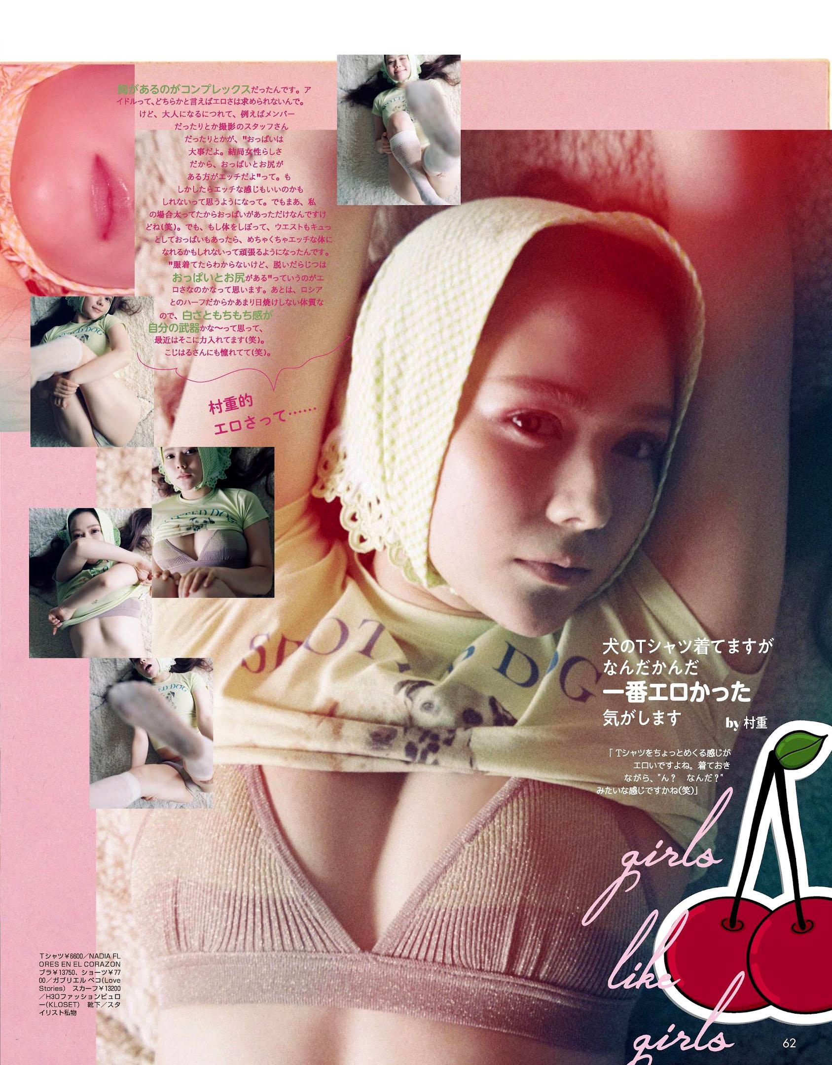 AMurashige ViVi 2111 03.jpg