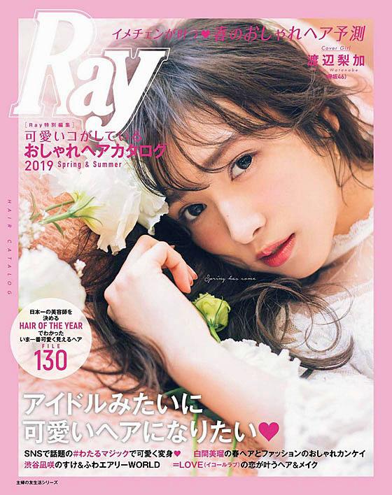 Watanabe Rika K46 Ray 2019 Spring Sp.jpg