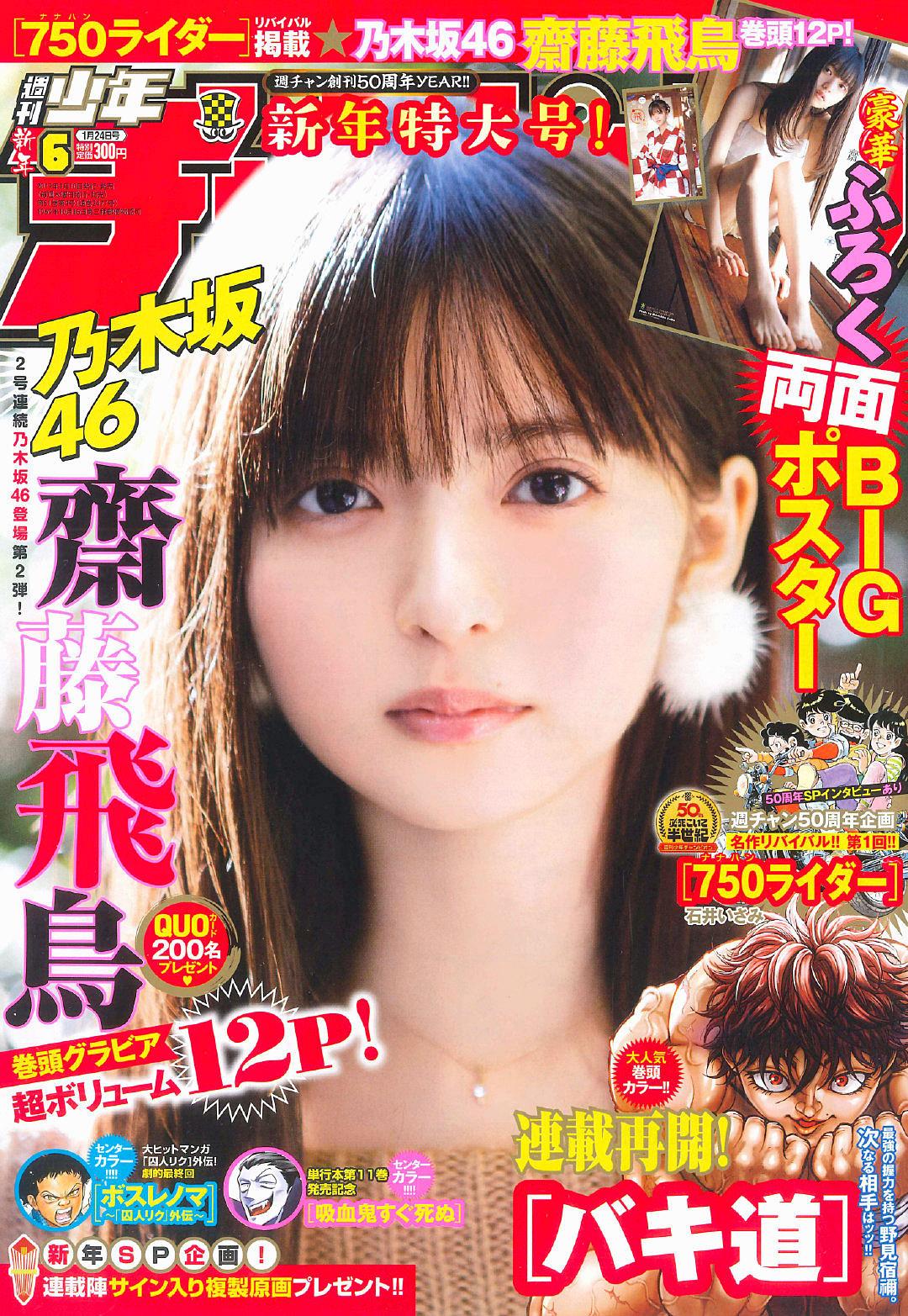 SAsuka Shonen Champion 190124 01.jpg