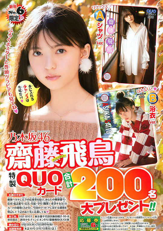SAsuka Shonen Champion 190124 12.jpg