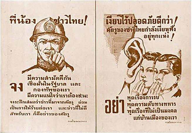 1943 Propaganda Poster.jpg