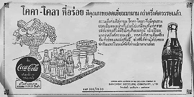 1944 Coke Ad.jpg