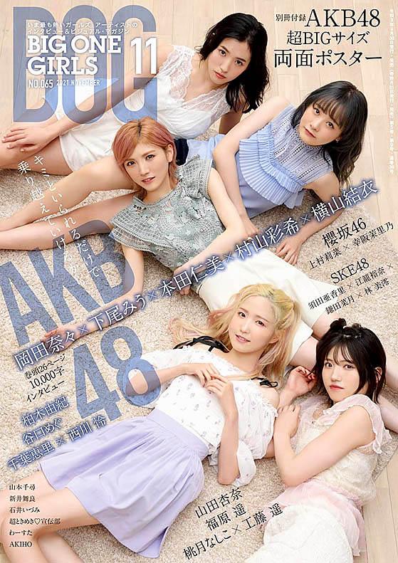 AKB48 Big One Girls 2111.jpg