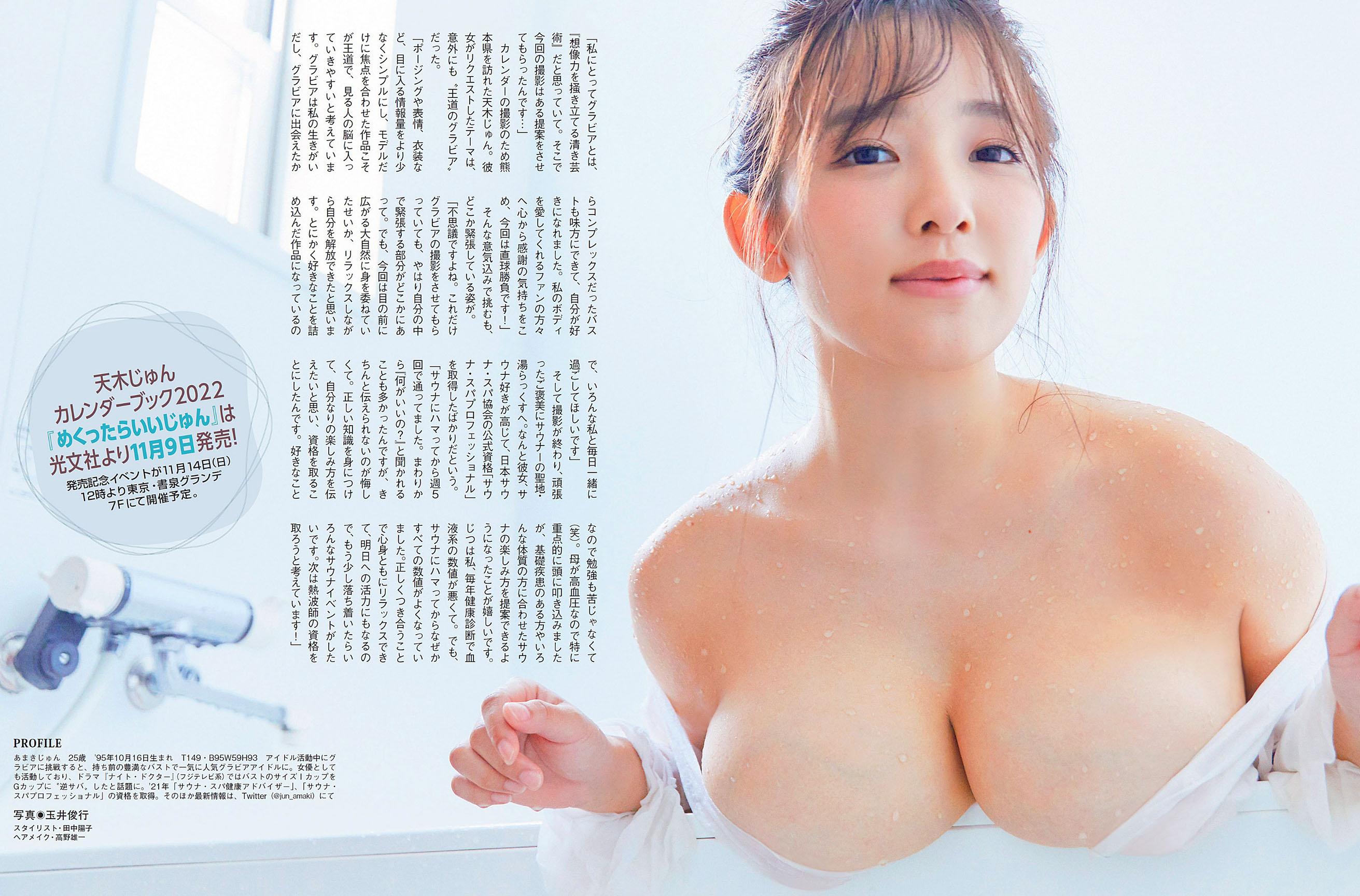 Jun Amaki Flash 211012 06.jpg