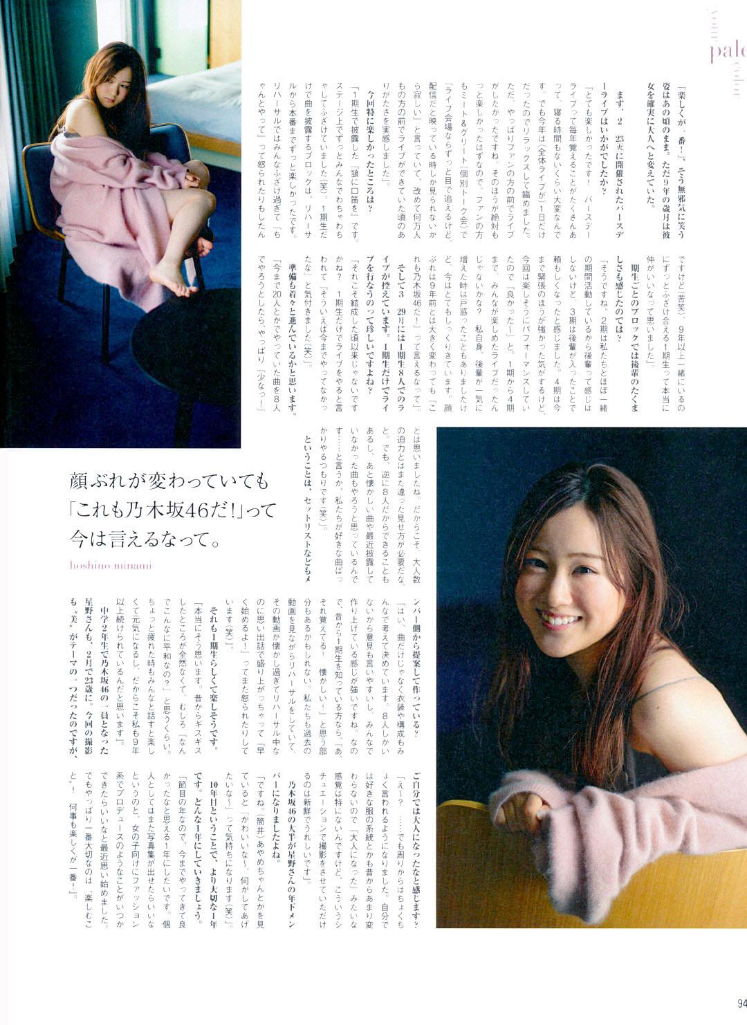 Minami Hoshino BLT Graph 2103 10.jpg