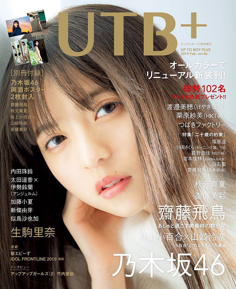 SAsuka UTB+ 1902.jpg