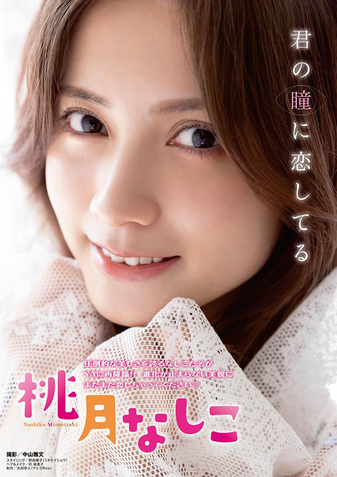 Nashiko Momotsuki Young Animal 211022 02.jpg