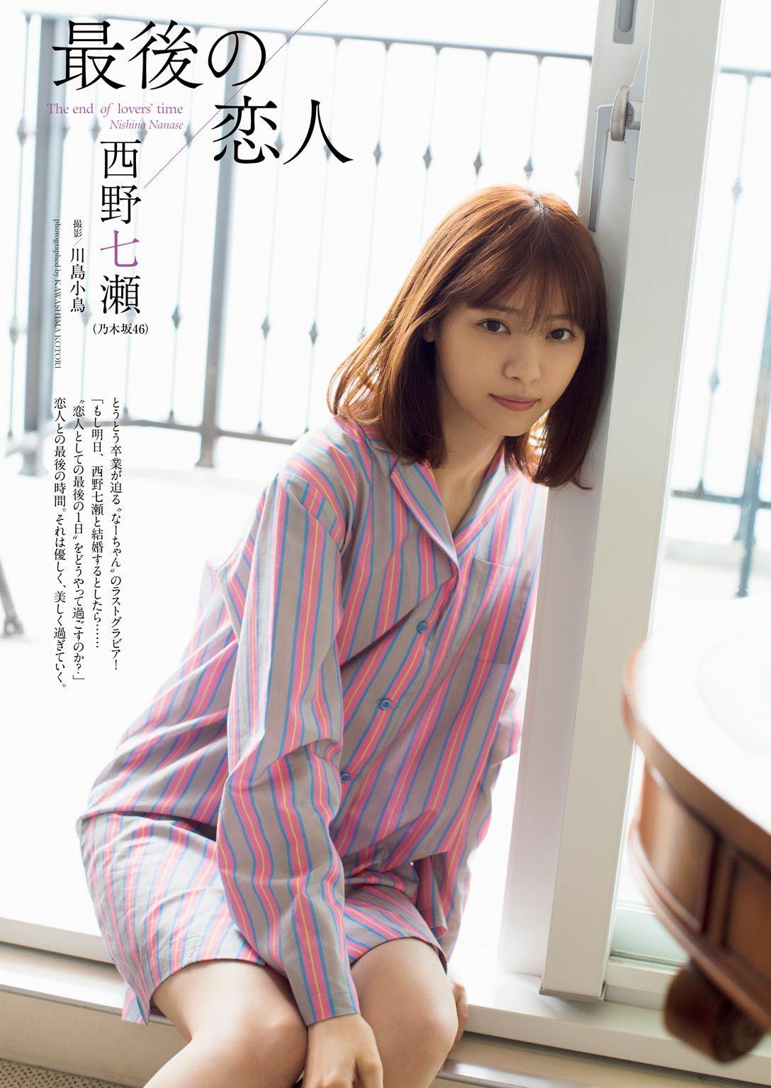 NNishino WPB 190114 02.jpg
