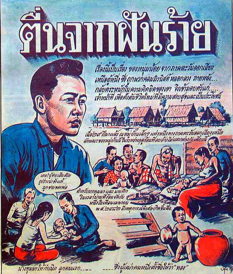 1969 Thai 'Anti-Communist' Comic Book.jpg