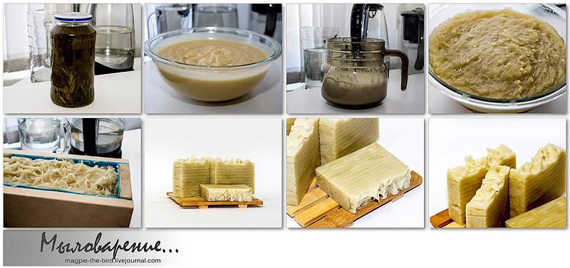 Розмариновое-мыло