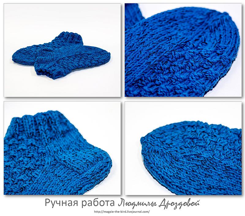 Носки-голубые