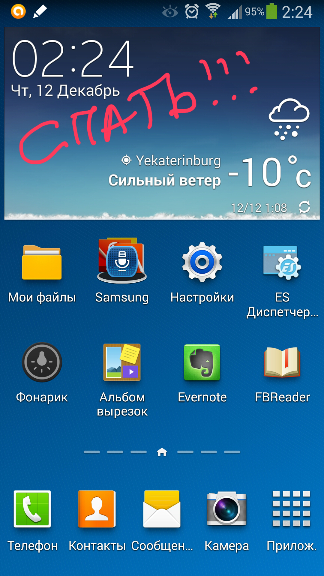 Screenshots_2013-12-12-02-25-19