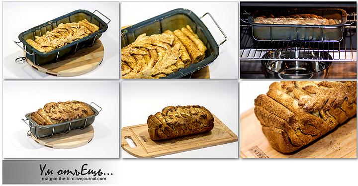 Хлеб-плиссе