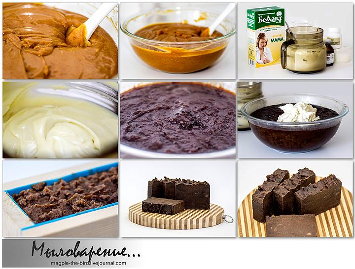 Мыло-шоколадное