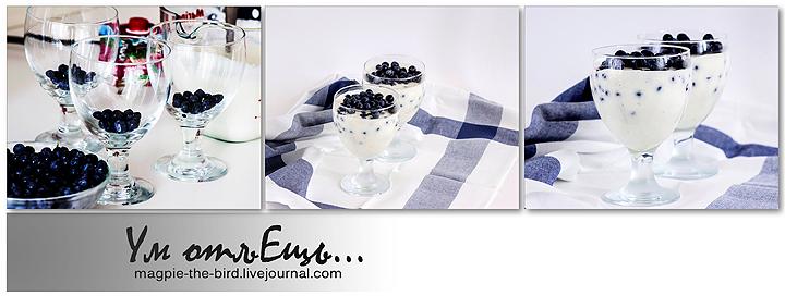 Десерт-с-голубикой