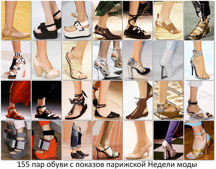 Про-обувь