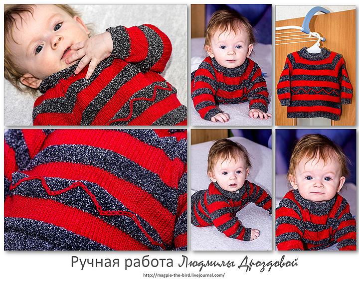 Полосатый-свитер