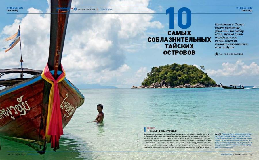 128-134_Thai_Islands_Page_1