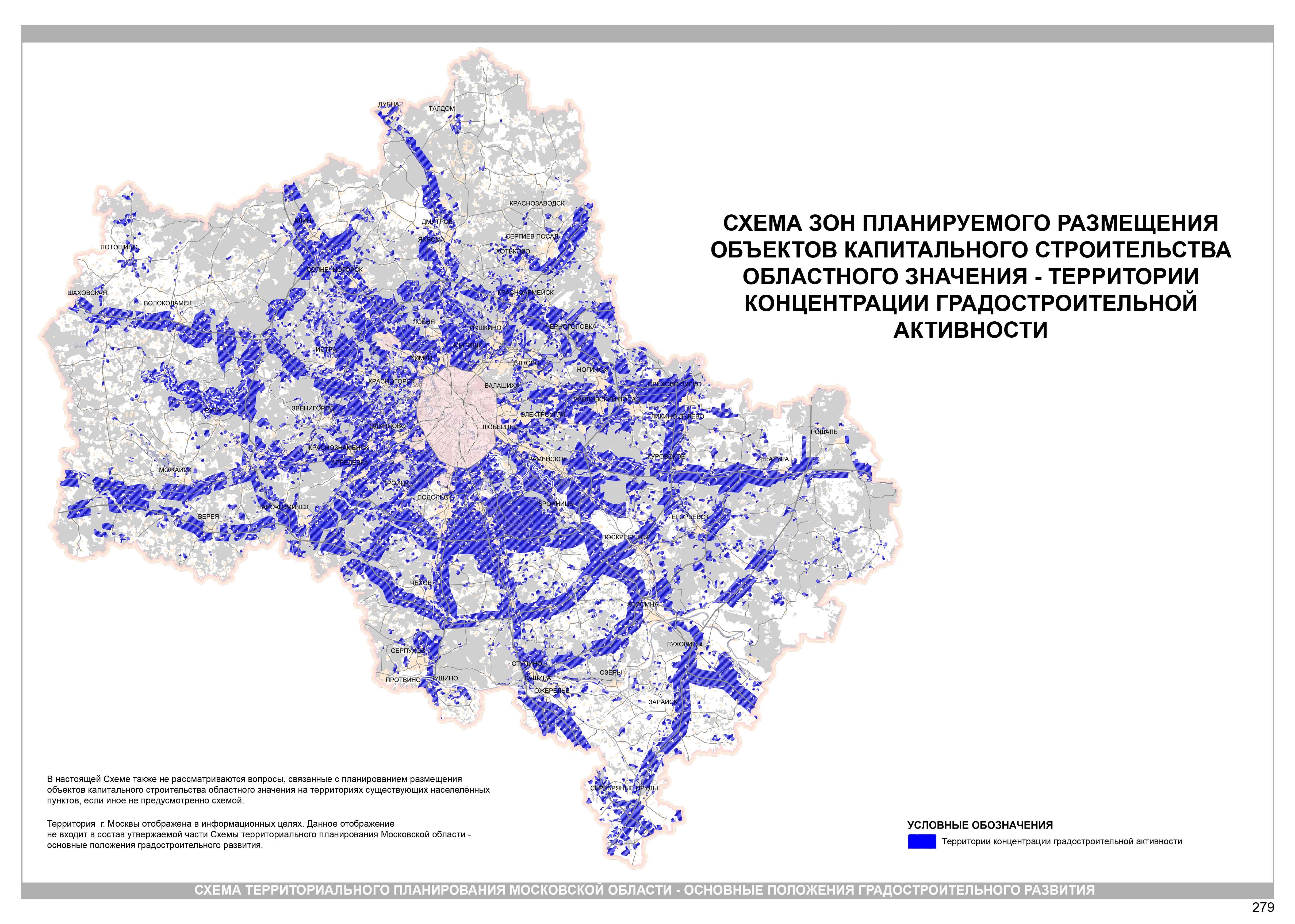 Территории концентрации градостроительной активности