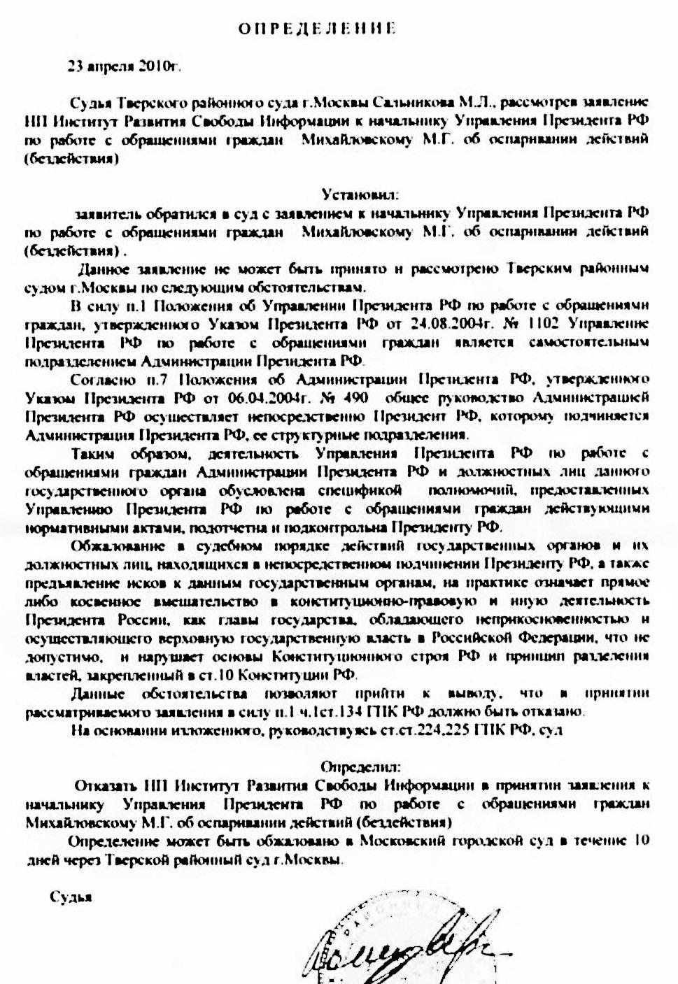 Шедевр_Мосгорсуда(Сальникова)__