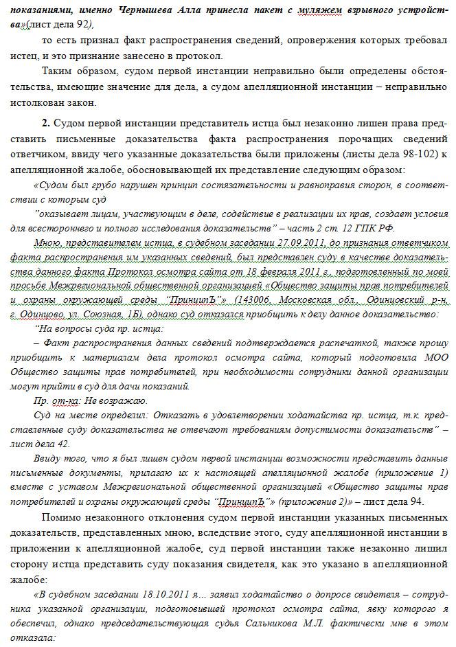 Касс_Черн-4