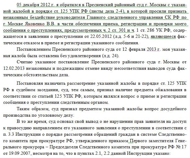 Апелл_по_Черн-1