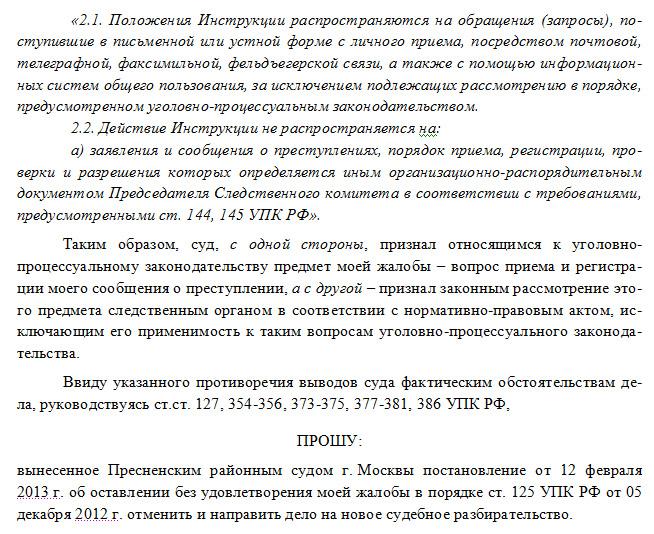Апелл_по_Черн-2
