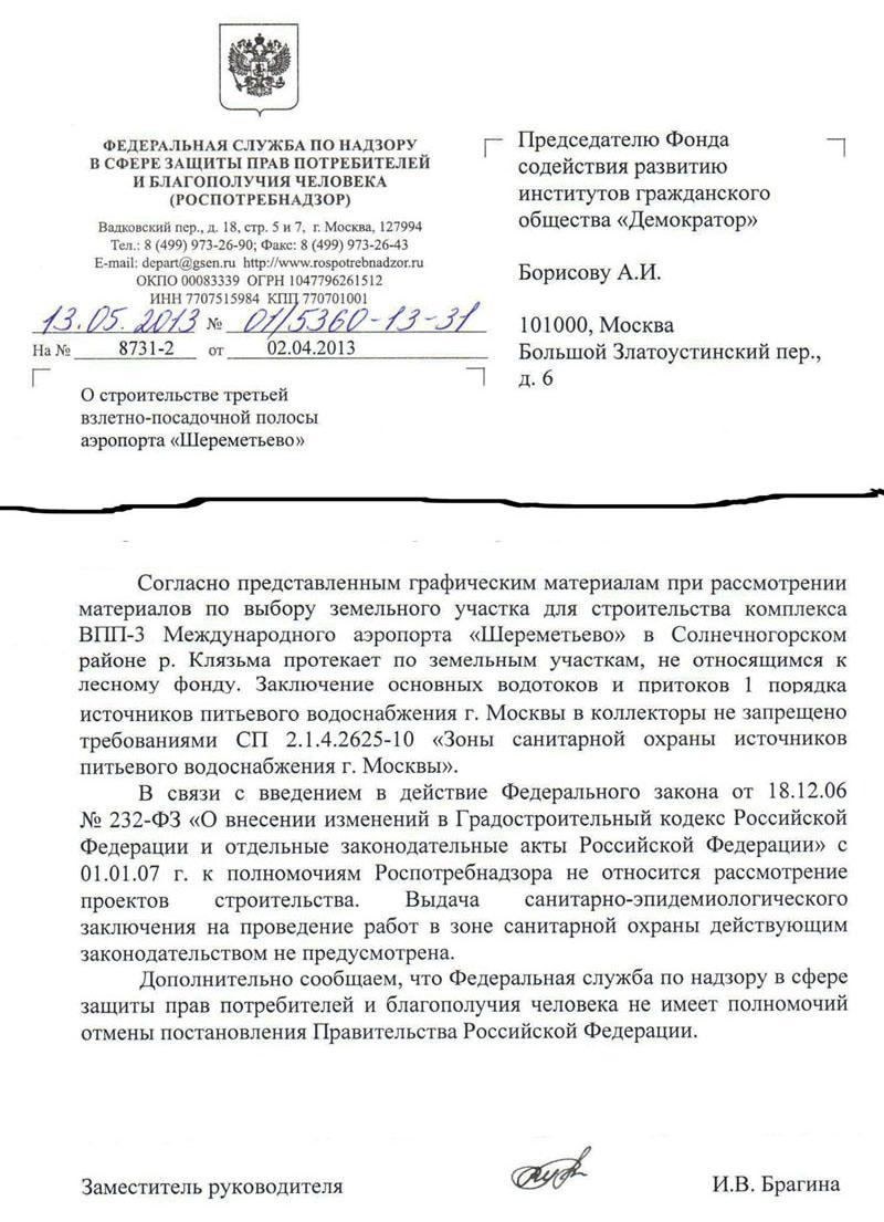 Роспотребпозор-Брагина-веб