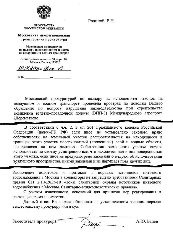 Выдержки_из_письма_прокурора