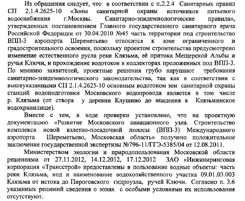 Выдержки_из_письма_прокурора-2