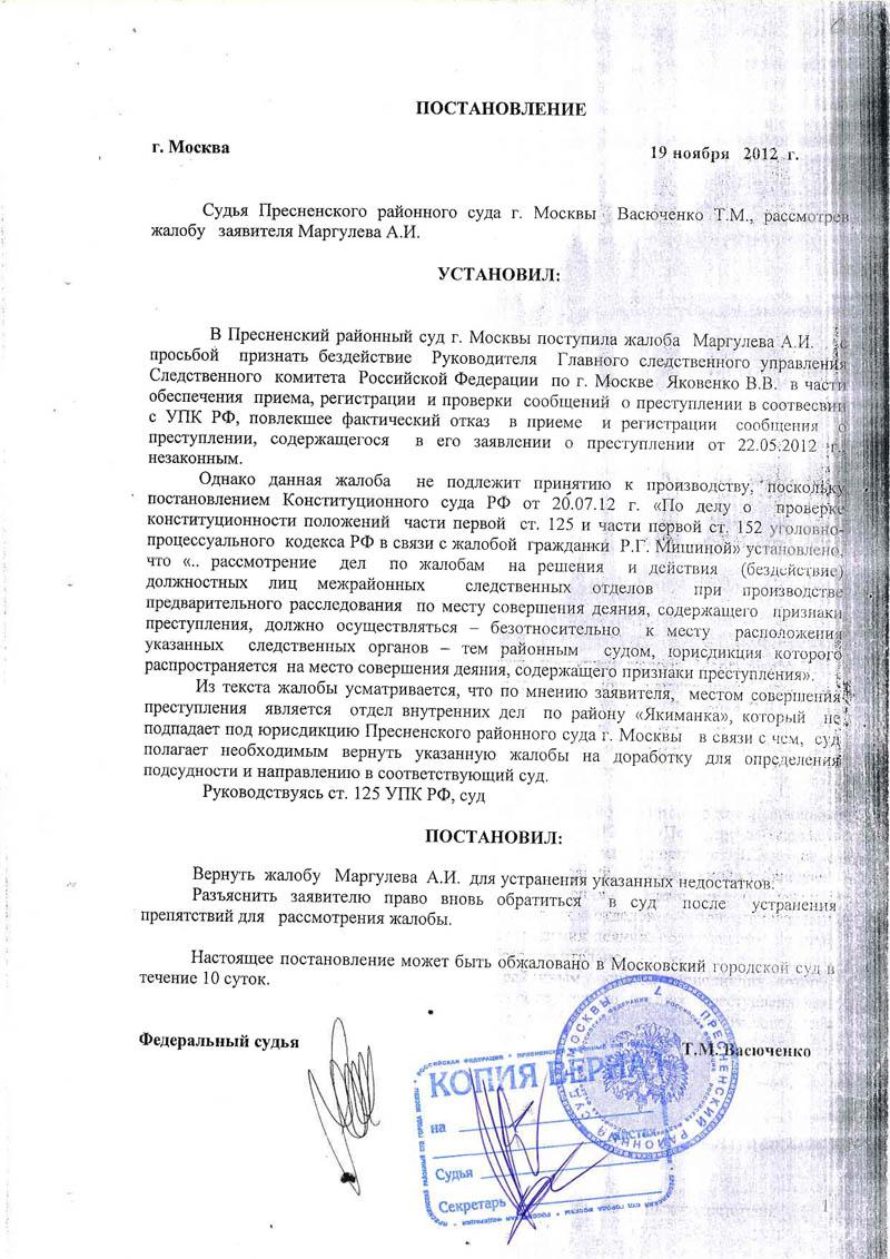 Пресненский_19-11-2012-w