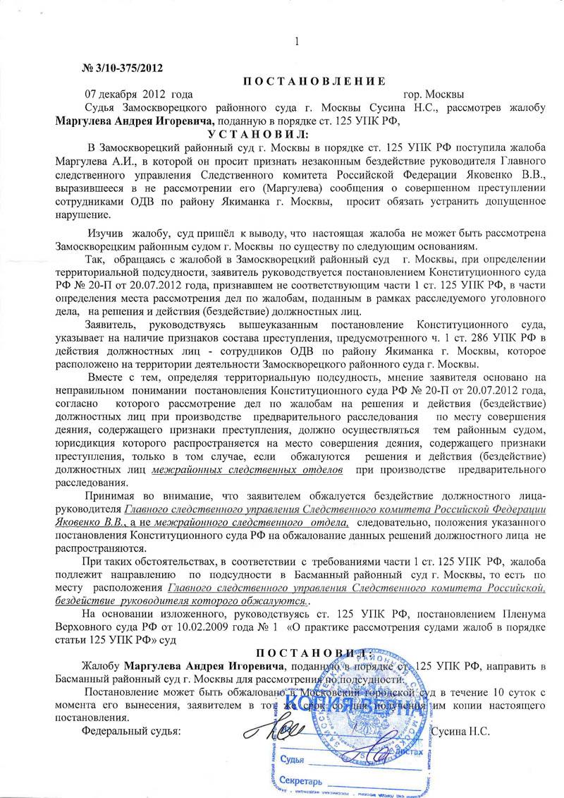 Замоскворецкий_07-12-2012-w
