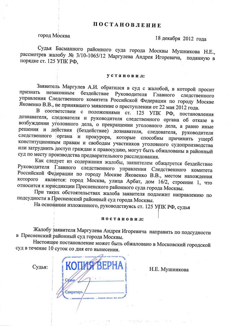 Басманный_18-12-2012-w