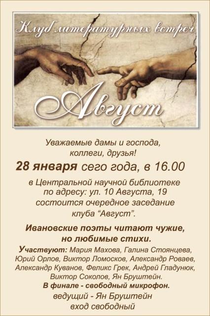 Афиша 28.01.14