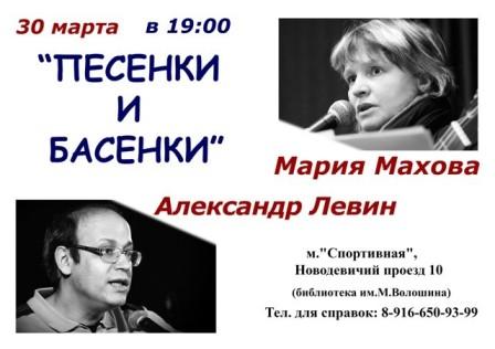 Mahova_Levin1