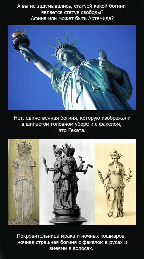Ста́туя Свобо́ды  — одна из самых знаменитых скульптур в США и в мире, часто называемая «символом Нью-Йорка и США»...
