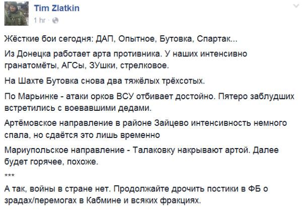 Zlatkin-5-feb.jpg