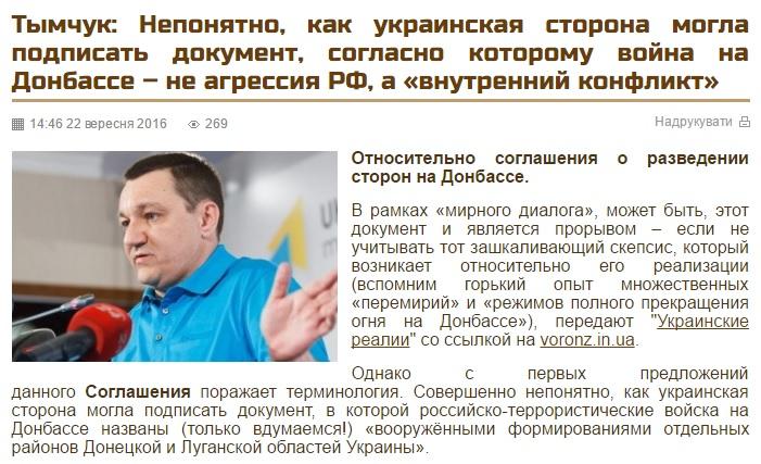 """""""Это не конец, а только начало"""", - Эро о соглашении по разведению сторон на Донбассе - Цензор.НЕТ 3994"""