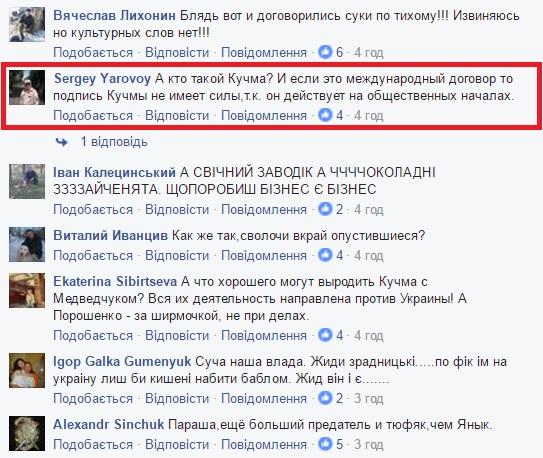 """""""Это не конец, а только начало"""", - Эро о соглашении по разведению сторон на Донбассе - Цензор.НЕТ 180"""
