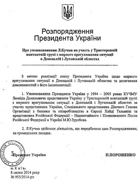 """""""Это не конец, а только начало"""", - Эро о соглашении по разведению сторон на Донбассе - Цензор.НЕТ 3502"""